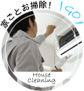 Cleaning02 1